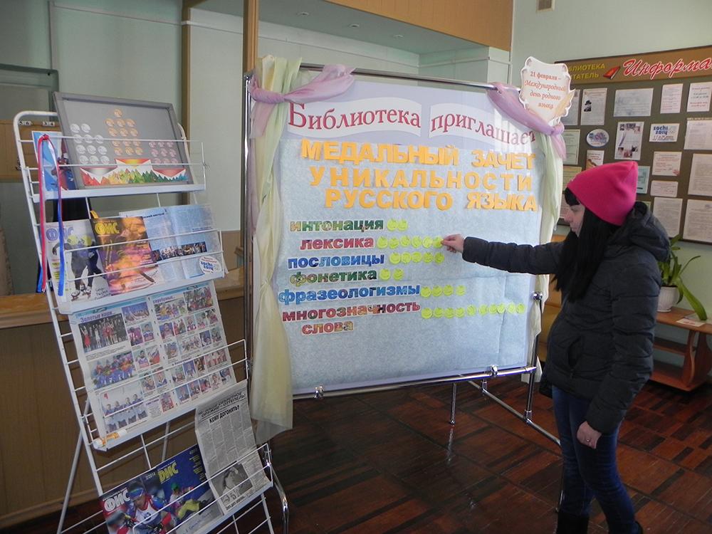 «Медальный  зачёт уникальности русского языка»