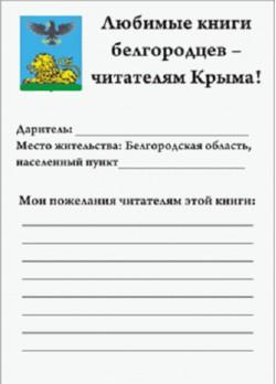«Любимые книги белгородцев – читателям Крыма!»