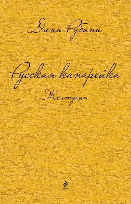 рудина