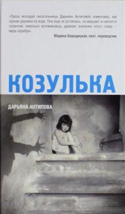 Антипова Д. Козулька