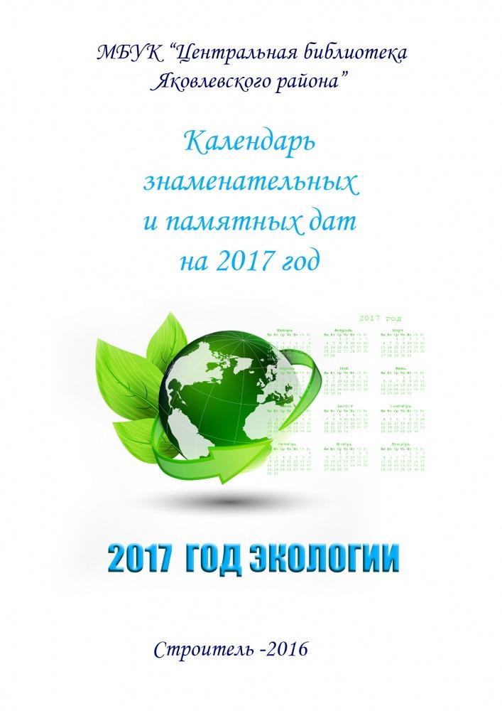 календарь знаменательных дат на 2017 год для библиотекарей палка смотрит влево