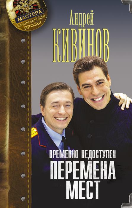 Андрей Кивинов Временно недоступен. Кн.1. Перемена мест