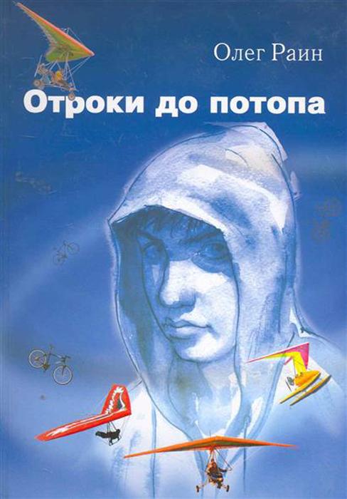 Олег Раин. Отроки до потопа