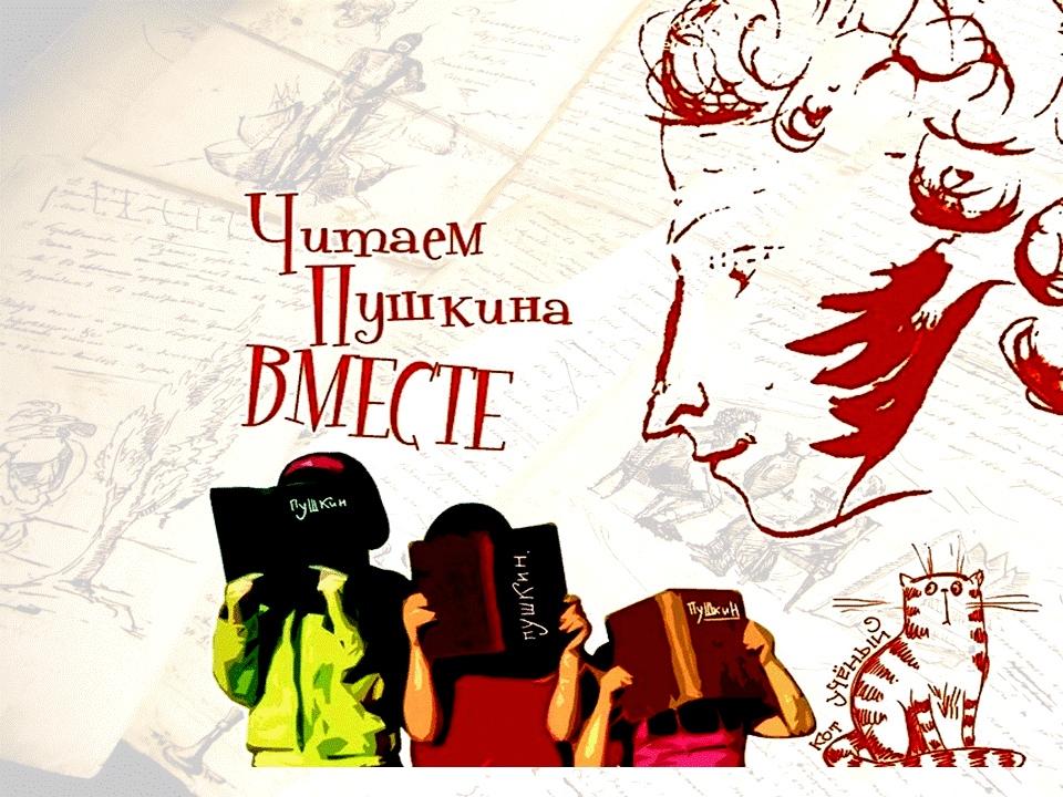 Идут века, но Пушкин остается…