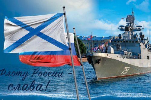 «Флотом военным гордится Россия!»